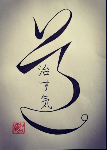 NAOSU-KI 治す気 - Arts de Santé Japonais